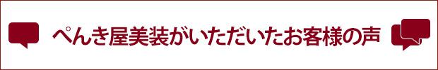 外壁塗装を町田市でするならぺんき屋美装へ お客様の声をご紹介