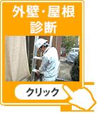 町田市 外壁塗装 ぺんき屋美装