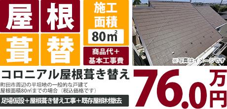 町田市 ぺんき屋美装 外壁屋根塗装